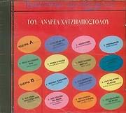 CD image ANDREAS HATZIAPOSTOLOU / TRAGOUDIA GIA PANTA NO.1
