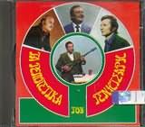 CD image MIHALIS GENITSARIS / TA REBETIKA TOU GENITSARI