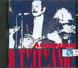 CD image ΒΑΣΙΛΗΣ ΤΣΙΤΣΑΝΗΣ / ΛΙΤΑΝΕΙΑ