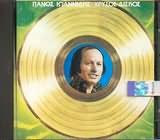 CD image PANOS IOANNIDIS / HRYSOS DISKOS