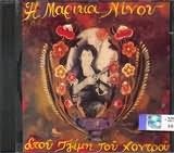 CD image ΜΑΡΙΚΑ ΝΙΝΟΥ / ΣΤΟΥ ΤΖΙΜΗ ΤΟΥ ΧΟΝΤΡΟΥ