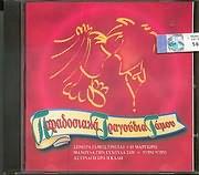 CD image PARADOSIAKA TRAGOUDIA GAMOU / SIMERA GAMOS GINETAI - AS EINAI I ORA I KALI K.A.