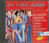 CD image ΘΑ ΓΙΝΕΙ ΧΑΜΟΣ / ΓΛΕΝΤΖΕΔΙΚΑ ΤΡΑΓΟΥΔΙΑ - (VARIOUS)
