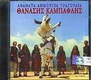 CD image for ΘΑΝΑΣΗΣ ΚΑΜΠΑΦΛΗΣ / ΑΘΑΝΑΤΑ ΔΗΜΟΤΙΚΑ ΤΡΑΓΟΥΔΙΑ