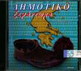 CD image ΔΗΜΟΤΙΚΟ ΞΕΦΑΝΤΩΜΑ / ΜΠΟΥΡΝΕΛΗΣ
