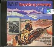 CD image PANOS TZAVELLAS / MORAITIKA TRAGOUDIA TIS ANTISTASIS (N. PAPADOPOULOU, GIANNOPOULOS, ZOUKAS, HORODIA)