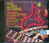 CD image PRIN KAI META TO HARAMA / 24 MEGALA LAIKA TRAGOUDIA - (VARIOUS)