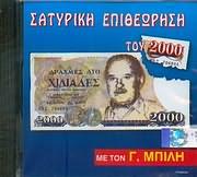 ΓΙΩΡΓΟΣ ΜΠΙΛΗΣ / <br>ΣΑΤΥΡΙΚΗ ΕΠΙΘΕΩΡΗΣΗ ΤΟΥ 2000
