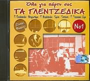 CD image TA GLENTZEDIKA NO.1 - OLA GIA PARTY SAS - (VARIOUS)