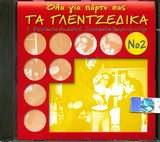 CD image ΟΛΑ ΓΙΑ ΠΑΡΤΥ ΣΑΣ ΤΑ ΓΛΕΝΤΖΕΔΙΚΑ / ΜΙΧΑΛΟΠΟΥΛΟΣ ΝΙΚΟΛΑΙΔΗΣ ΠΑΠΑΔΟΠΟΥΛΟΥ ΜΠΑΓΙΑΝΤΕΡΑΣ ΣΙΜΗ - (VARIOUS)