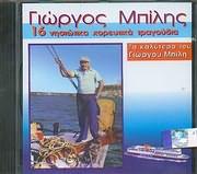 CD image GIORGOS BILIS / 16 NISIOTIKA HOREYTIKA TRAGOUDIA - TA KALYTERA TOU BILI