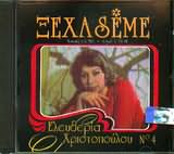 CD image ELEYTHERIA HRISTOPOULOU / XEHASE ME SOUKAS TSOLIS