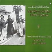 LP image DOMNA SAMIOU / MIKRASIATIKA TRAGOUDIA NO.2 (VINYL)