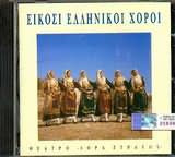 CD image for ΕΙΚΟΣΙ ΕΛΛΗΝΙΚΟΙ ΧΟΡΟΙ