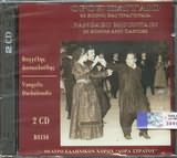 CD image for ΒΑΓΓΕΛΗΣ ΔΑΣΚΑΛΟΥΔΗΣ / ΟΡΟΣ ΠΑΓΓΑΙΟ - 30 ΧΟΡΟΙ ΚΑΙ ΤΡΑΓΟΥΔΙΑ (2CD)