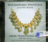 CD image ΠΑΡΑΔΟΣΙΑΚΑ ΤΡΑΓΟΥΔΙΑ ΜΕ ΤΗΝ ΓΙΩΤΑ ΠΑΝΤΑΖΗ