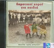 CD image ΔΗΜΟΤΙΚΟΙ ΧΟΡΟΙ ΓΙΑ ΠΑΙΔΙΑ