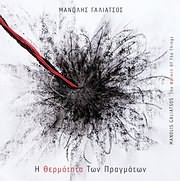 CD image MANOLIS GALIATSOS / I THERMOTITA TON PRAGMATON