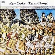 LP image DOMNA SAMIOU / EHE GEIA PANAGIA (VINYL)