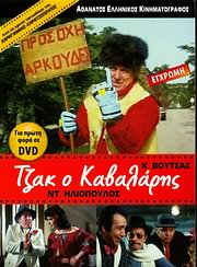 CD Image for TZAK O KAVALARIS (KOSTAS VOUTSAS - NTINOS ILIOPOULOS) - (DVD VIDEO)