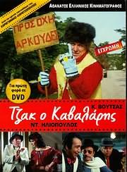 DVD VIDEO image TZAK O KAVALARIS (KOSTAS VOUTSAS - NTINOS ILIOPOULOS) - (DVD VIDEO)