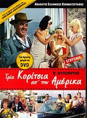CD Image for TRIA KORITSIA AP TIN AMERIKA (VASILIS AYLONITIS, GKIZELA NTALI, ANDREAS BARKOULIS) - (DVD VIDEO)