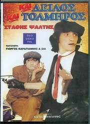 CD image for KAI DEILOS KAI TOLMIROS - STATHIS PSALTIS - (DVD VIDEO)