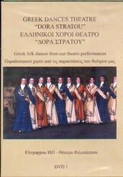DVD image ELLINIKOI HOROI THEATRO DORA STRATOU / PARADOSIAKOI HOROI APO PARASTASEIS MAS [THEATRO FILOPAPPOU] 1 - (DVD)
