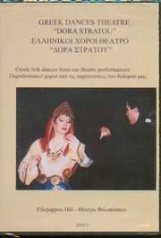 ELLINIKOI HOROI THEATRO DORA STRATOU / <br>PARADOSIAKOI HOROI APO PARASTASEIS MAS [THEATRO FILOPAPPOU] 2 - (DVD)