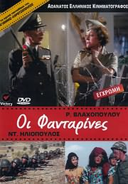 DVD VIDEO image OI FANTARINES (R. VLAHOPOULOU, NT. ILIOPOULOS) - (DVD VIDEO)