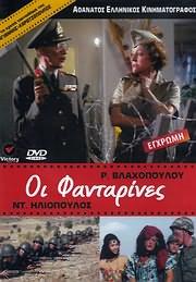 CD Image for ΟΙ ΦΑΝΤΑΡΙΝΕΣ (Ρ. ΒΛΑΧΟΠΟΥΛΟΥ, ΝΤ. ΗΛΙΟΠΟΥΛΟΣ) - (DVD VIDEO)