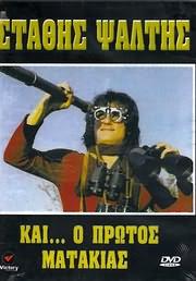 CD Image for KAI O PROTOS MATAKIAS (STATHIS PSALTIS) - (DVD VIDEO)