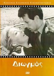 CD Image for ΚΛΑΣΙΚΟΣ ΕΛΛΗΝΙΚΟΣ ΚΙΝΗΜΑΤΟΓΡΑΦΟΣ - ΔΙΩΓΜΟΣ - (DVD VIDEO)