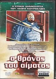 DVD VIDEO image THRONE OF BLOOD - O THRONOS TOU AIMATOS (AKIRA KUROSAWA) - (DVD VIDEO)