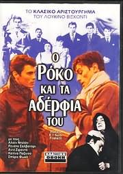 DVD VIDEO image O ROKO KAI TA ADERFIA TOU - ROCCO EL SUOI FRATELLI (LUCHINO VISCONTI) - (DVD VIDEO)