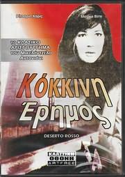 DVD VIDEO image DESERTO ROSSO - KOKKINI ERIMOS (RICHARD HARRIS, MONICA VITTI) (MICHELANGELO ANTONIONI) - (DVD VIDEO)