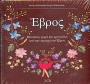 CD image for EVROS / MOUSIKES HOROI KAI TRAGOUDIA APO TIN PERIOHI TOU EVROU - KENTRO VALKANIKOU HOROU (2CD)