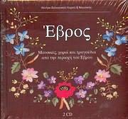 EVROS / <br>MOUSIKES HOROI KAI TRAGOUDIA APO TIN PERIOHI TOU EVROU - KENTRO VALKANIKOU HOROU (2CD)