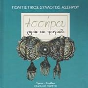 CD image ASSIROS / ASSIROU HOROS KAI TRAGOUDI (EREYNA - EPIMELEIA: GIORGOS KAPSALIS) (2CD + BOOKLET)