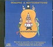 CD image THEODOROS D KOUTSOVAGGELIS / NYHTOLOULOUDO - OI FASOULIDES TOU KATSIPORA DIASKEYI ERGOU TOU F.G.LORKA