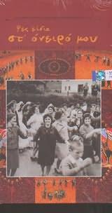 ΨΕΣ ΕΙΔΑ ΣΤ ΟΝΕΙΡΟ ΜΟΥ / <br>ΧΟΡΕΥΤΙΚΑ ΤΡΑΓΟΥΔΙΑ ΤΗΣ ΘΡΑΚΗΣ (2CD)