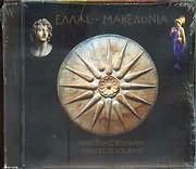 CD image ELLAS MAKEDONIA / PANTELIS VOLANIS (CD SINGLE)