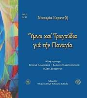CD + BOOK image NEKTARIA KARANTZI / YMNOI KAI TRAGOUDIA GIA TIN PANAGIA (H. AIDONIDIS - V.TSABROPOULOS) (2CD+BOOKLET)
