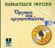 CD image ORGANA KAI ORGANOPAIKTES / APO TO ARHEIO TIS ERT