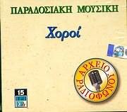 CD image ΧΟΡΟΙ / ΑΠΟ ΤΟ ΑΡΧΕΙΟ ΤΗΣ ΕΡΤ