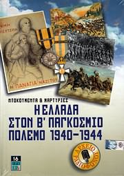 CD image NTOKOUMENTA KAI MARTYRIES / I ELLADA STON V PAGKOSMIO POLEMO 1940 - 1944 (2CD)