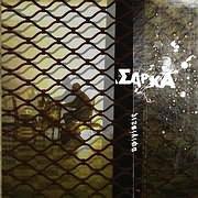 CD image SARKA / AFIGISEIS