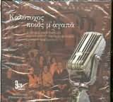 CD image TRAGOUDIA TIS MAKEDONIAS / KALOTYHOS POIOS M AGAPA
