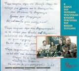 CD image ΝΤΙΝΟΣ ΧΡΙΣΤΙΑΝΟΠΟΥΛΟΣ / Η ΠΑΡΕΑ ΤΟΥ ΤΣΙΤΣΑΝΗ ΤΡΑΓΟΥΔΑΕΙ ΚΛΑΣΙΚΑ ΤΡΑΓΟΥΔΙΑ ΤΟΥ ΤΣΙΤΣΑΝΗ