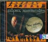 CD image ΓΙΩΡΓΟΣ ΚΩΝΣΤΑΝΤΙΝΙΔΗΣ / ΗΧΟΣ ΕΥΞΕΙΝΟΣ